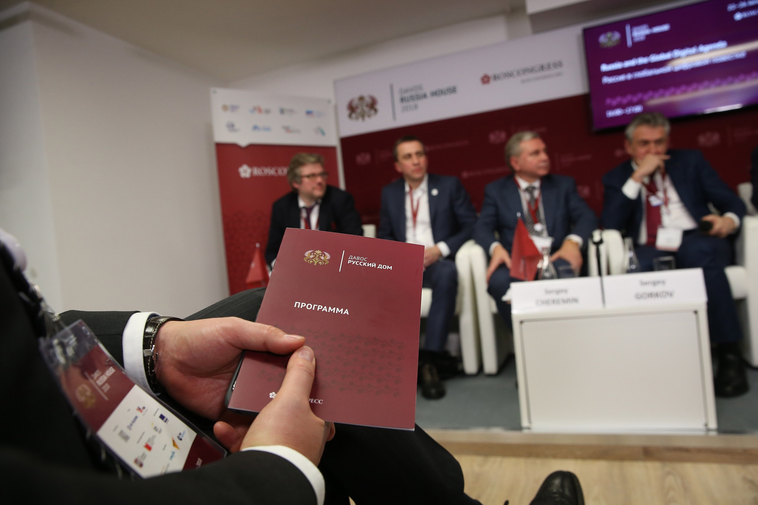 Russia House in Davos: new season – what participants will discuss